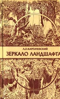 Карпачевский Лев Оскарович 'Зеркало ландшафта' .