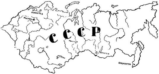 Рис. 47. Общая карта СССР
