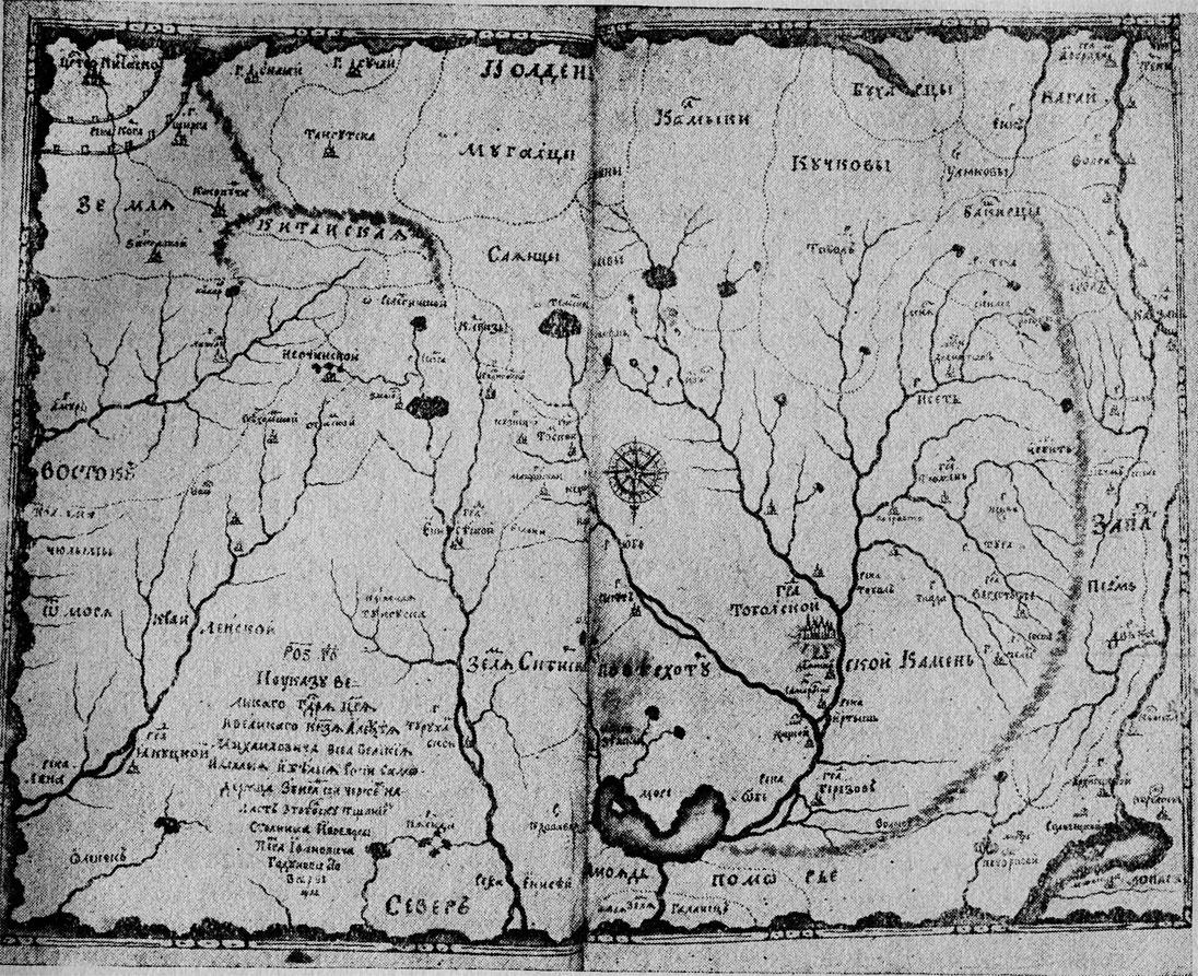 Чертеж сибирской земли, составленный в 1667 г. под руководством тобольского  воеводы стольника Петра Ивановича Годунова. Из служебной чертежной книги С.  У. ...